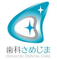 歯科さめじま